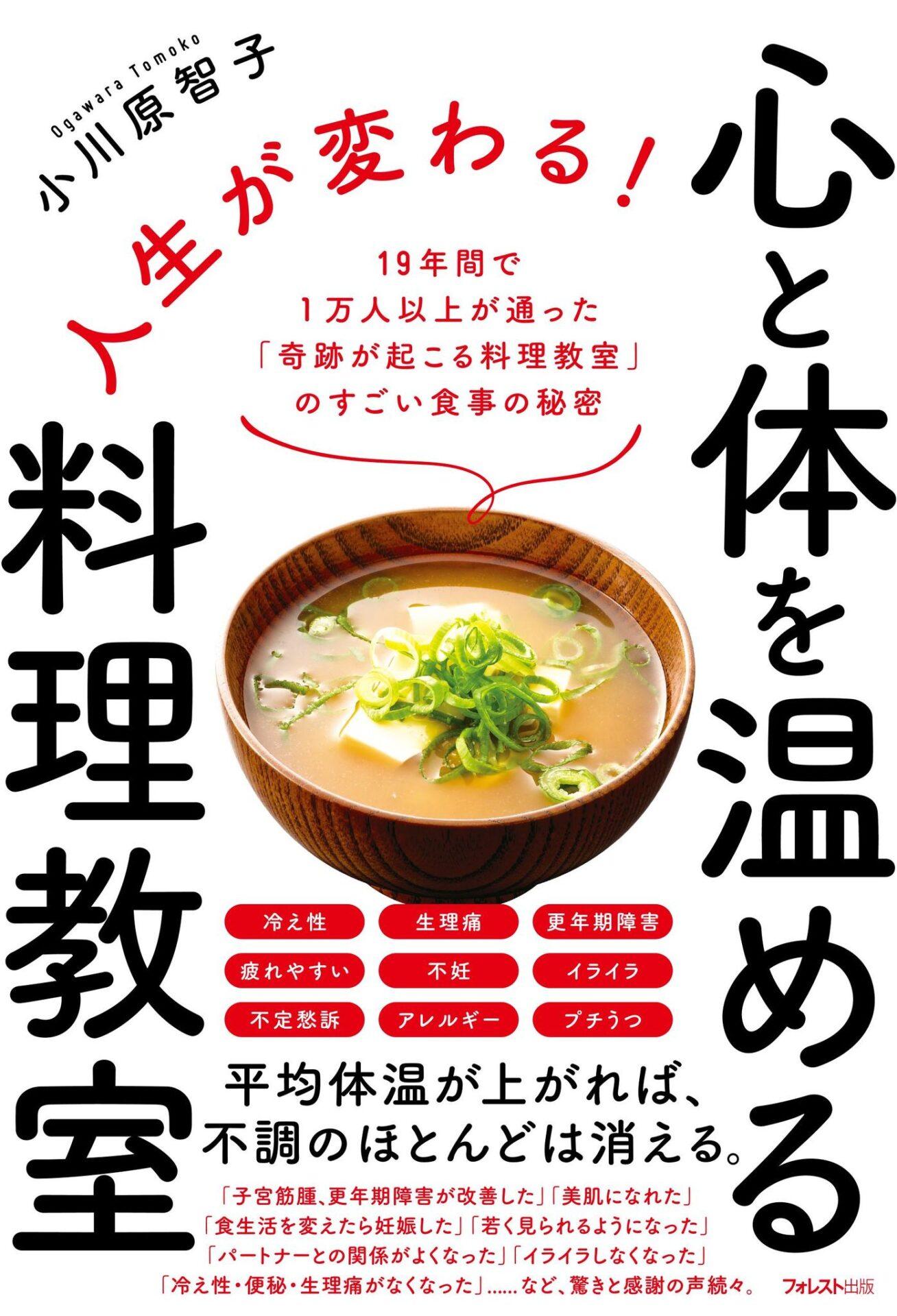 小川原智子著「人生が変わる!心と体を温める料理教室」(フォレスト出版)