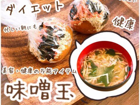 夏の温活作り置きレシピ<br>おぬまあすかさん
